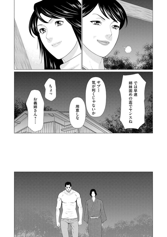 Manokurake no Onnatachi 156