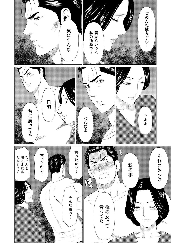 Manokurake no Onnatachi 157