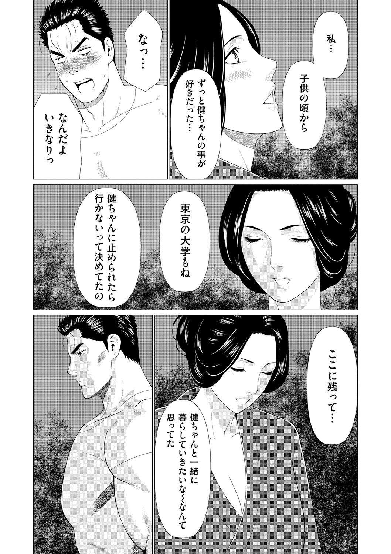 Manokurake no Onnatachi 158