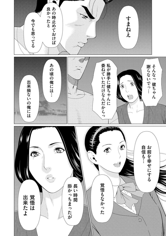 Manokurake no Onnatachi 159