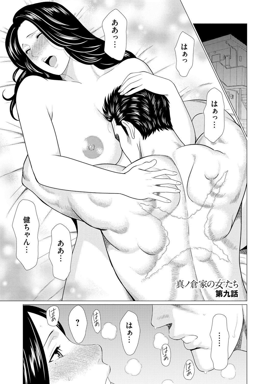 Manokurake no Onnatachi 162