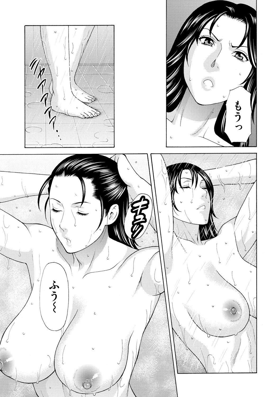 Manokurake no Onnatachi 16