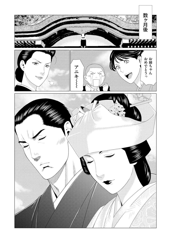 Manokurake no Onnatachi 179