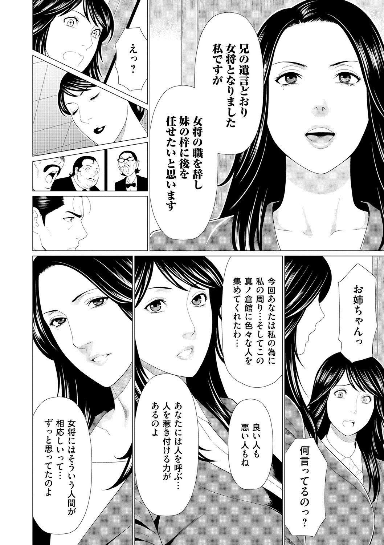 Manokurake no Onnatachi 181