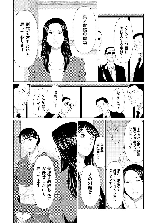 Manokurake no Onnatachi 183