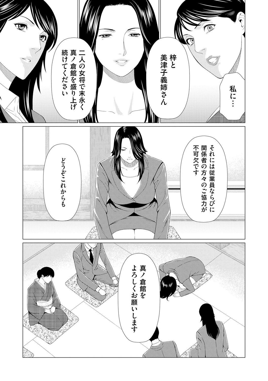 Manokurake no Onnatachi 184