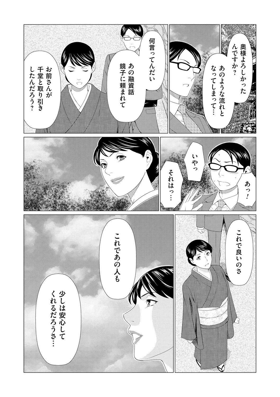 Manokurake no Onnatachi 185