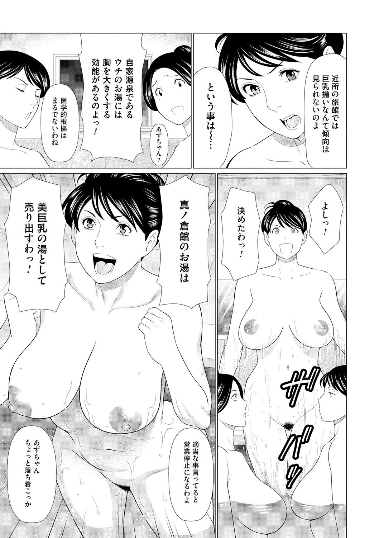 Manokurake no Onnatachi 196