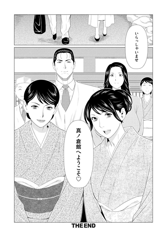 Manokurake no Onnatachi 197