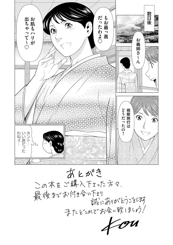 Manokurake no Onnatachi 203