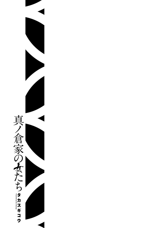 Manokurake no Onnatachi 204