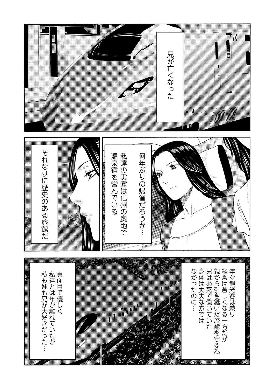Manokurake no Onnatachi 20