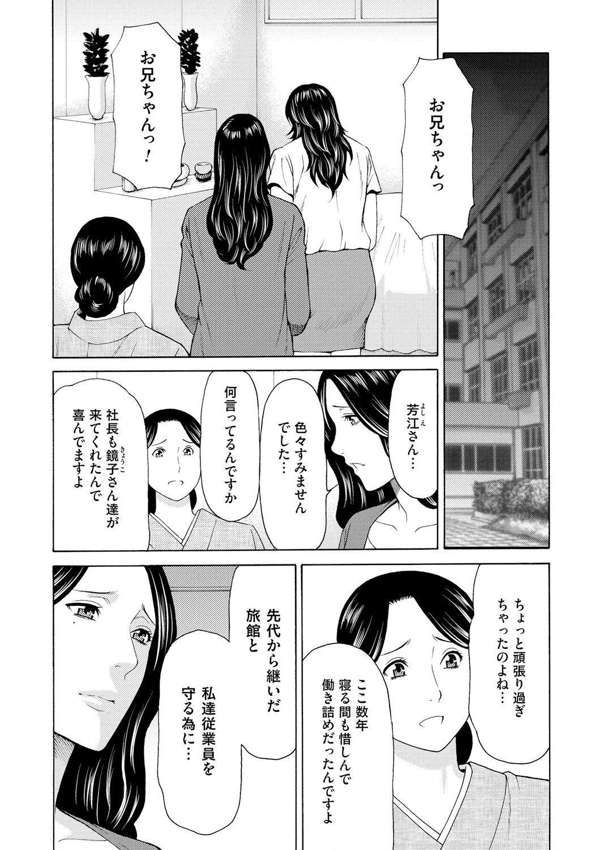 Manokurake no Onnatachi 21