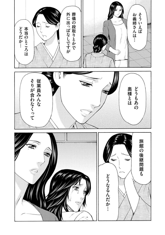 Manokurake no Onnatachi 22
