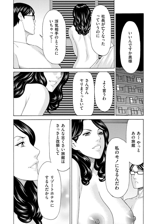Manokurake no Onnatachi 23