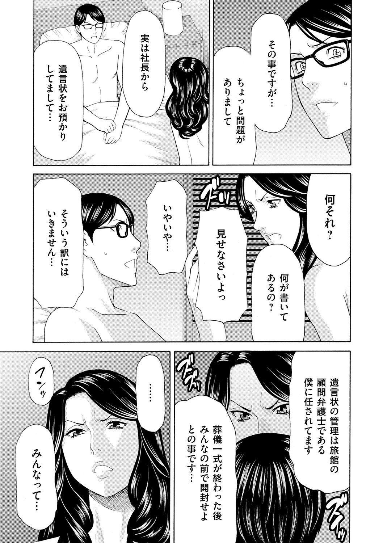 Manokurake no Onnatachi 24
