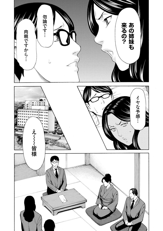 Manokurake no Onnatachi 25