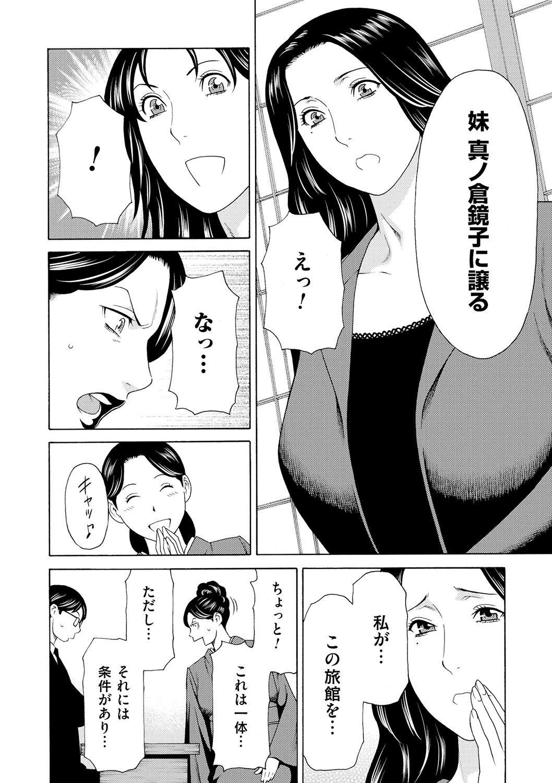 Manokurake no Onnatachi 27