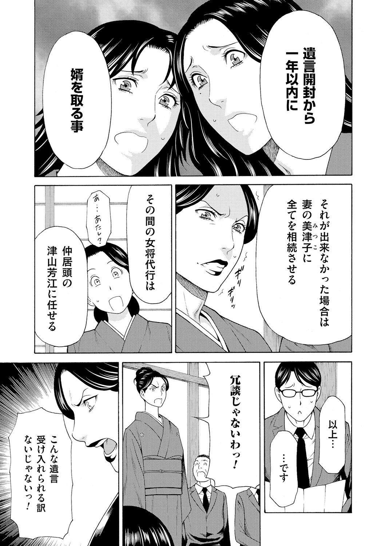 Manokurake no Onnatachi 28