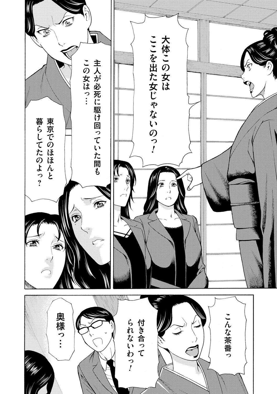 Manokurake no Onnatachi 29