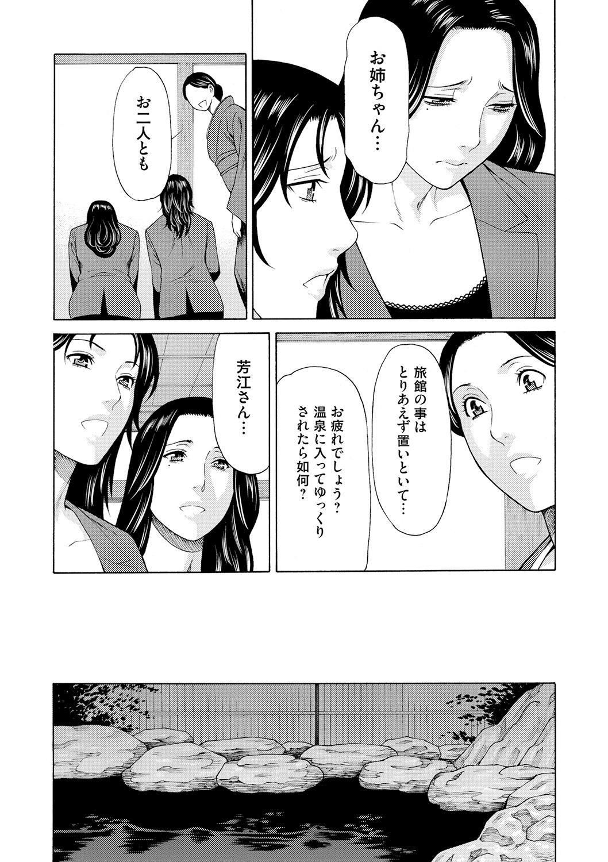 Manokurake no Onnatachi 30