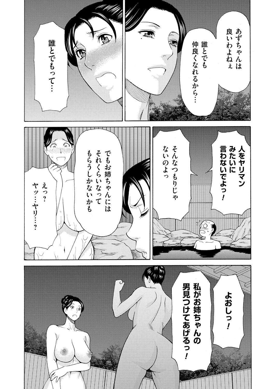 Manokurake no Onnatachi 34