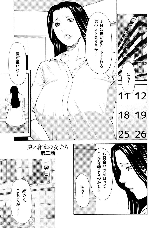 Manokurake no Onnatachi 36