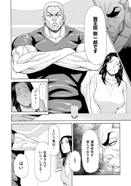 Manokurake no Onnatachi 37