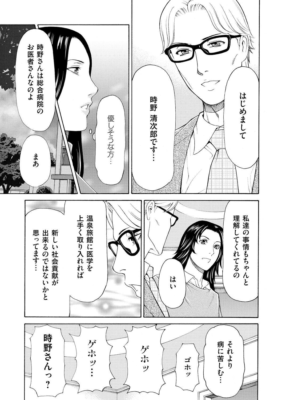 Manokurake no Onnatachi 40