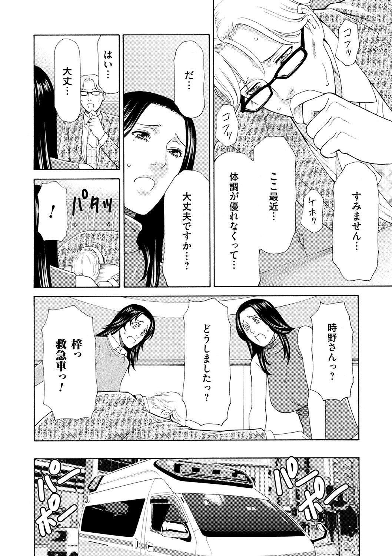 Manokurake no Onnatachi 41