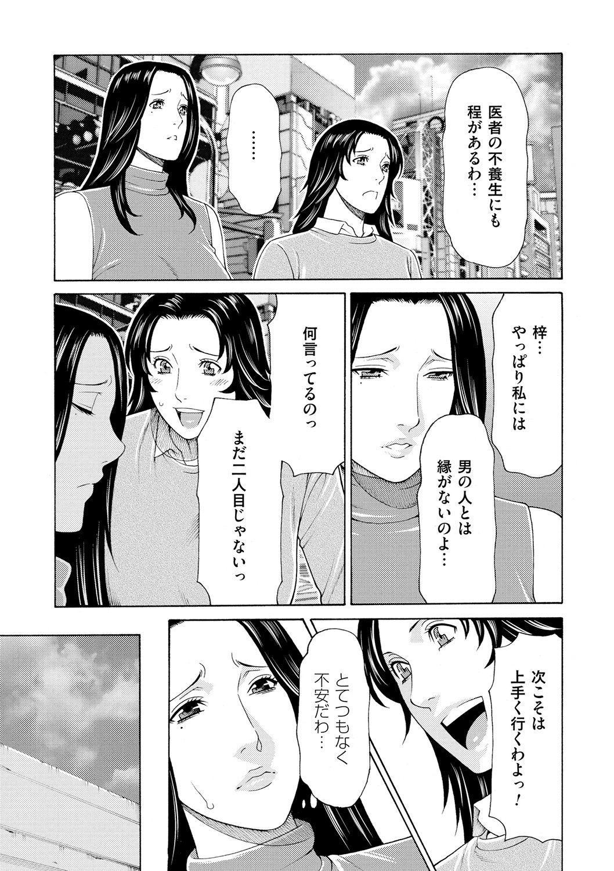Manokurake no Onnatachi 42