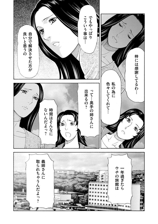 Manokurake no Onnatachi 44