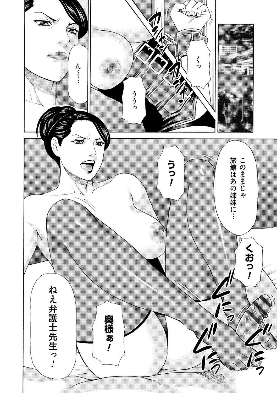 Manokurake no Onnatachi 45