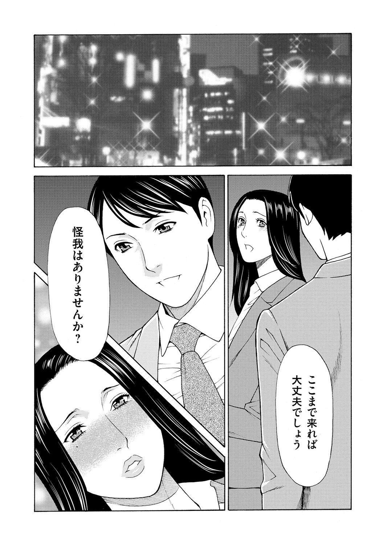 Manokurake no Onnatachi 52
