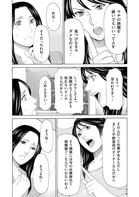 Manokurake no Onnatachi 56