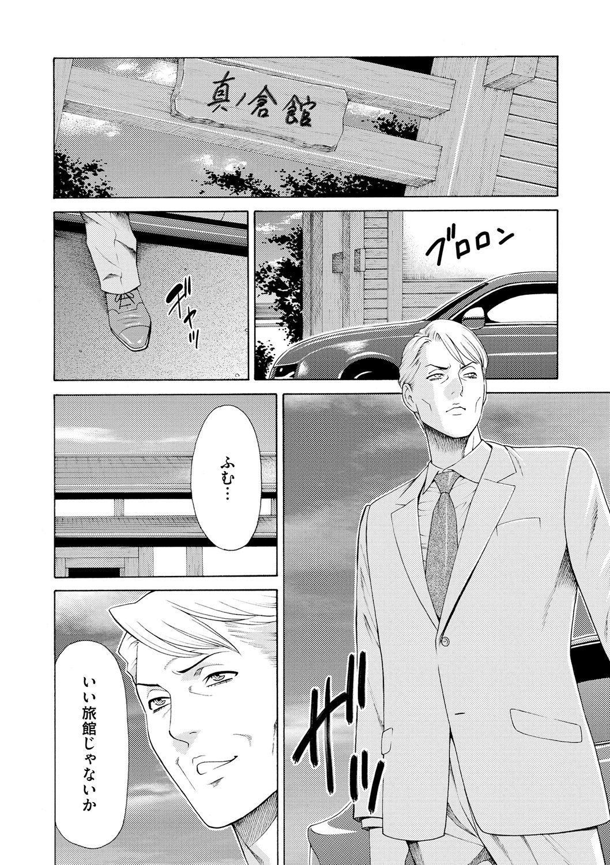 Manokurake no Onnatachi 57