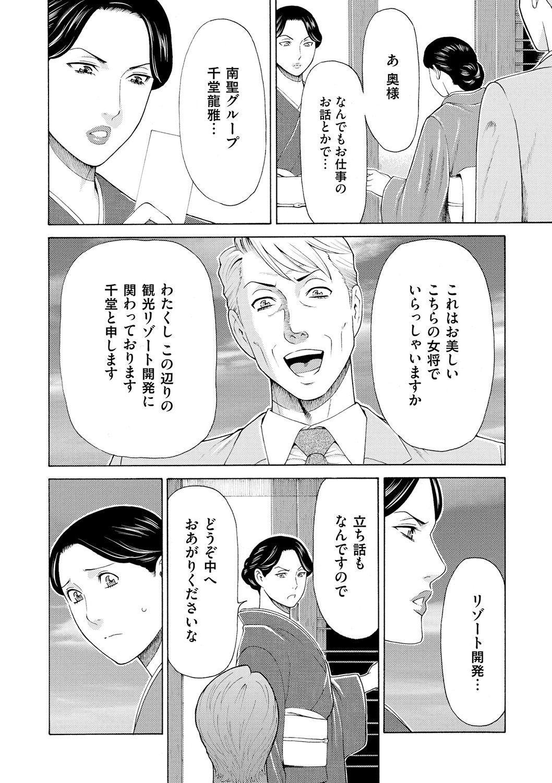 Manokurake no Onnatachi 59