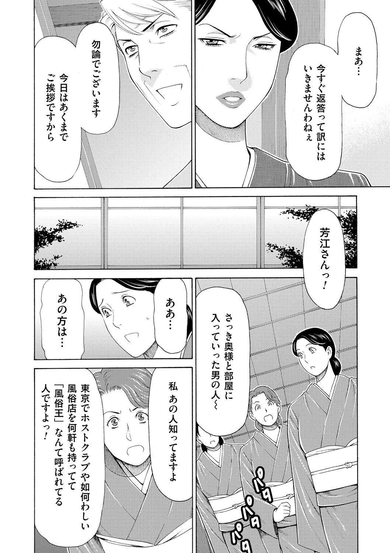 Manokurake no Onnatachi 61
