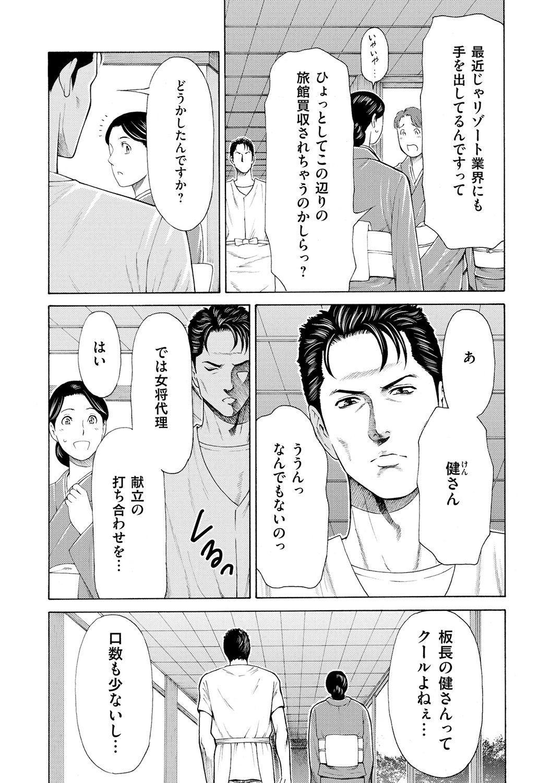 Manokurake no Onnatachi 62
