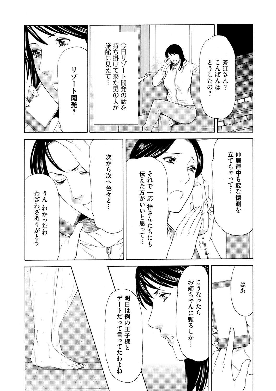 Manokurake no Onnatachi 66