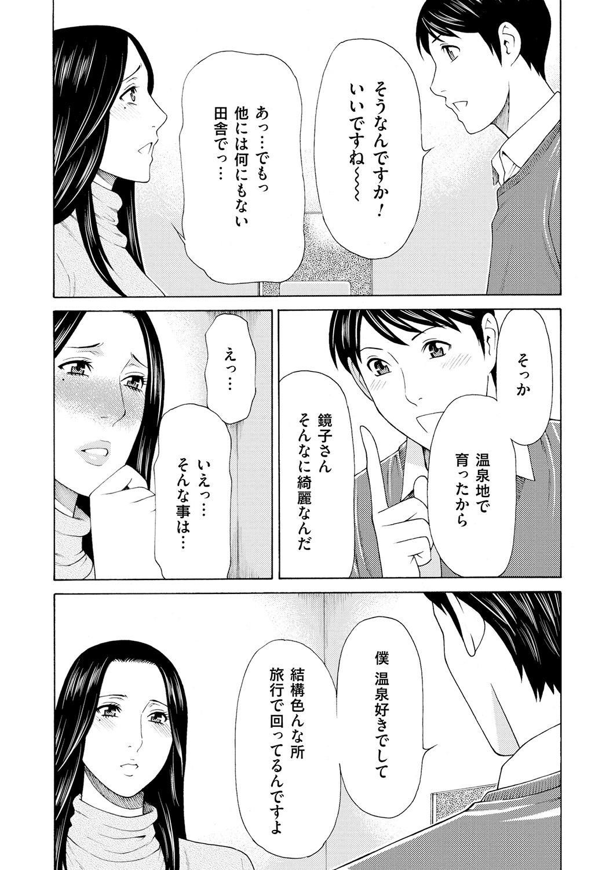 Manokurake no Onnatachi 69