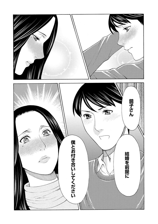 Manokurake no Onnatachi 71