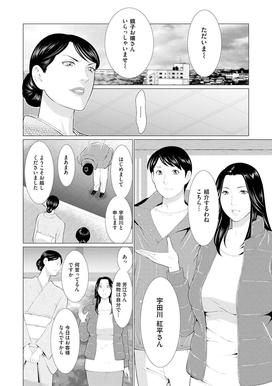 Manokurake no Onnatachi 73
