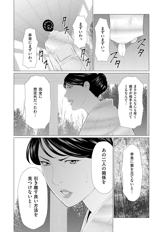 Manokurake no Onnatachi 74