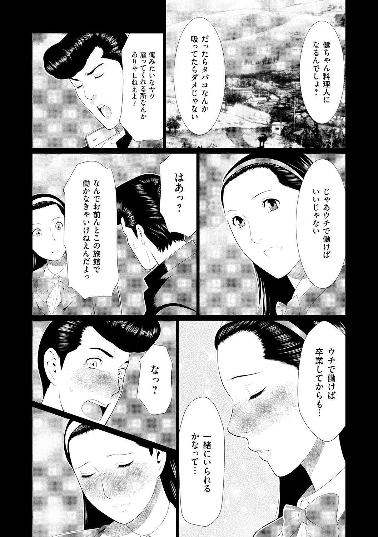 Manokurake no Onnatachi 78