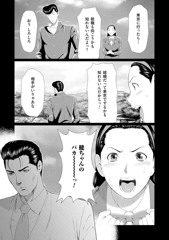 Manokurake no Onnatachi 80