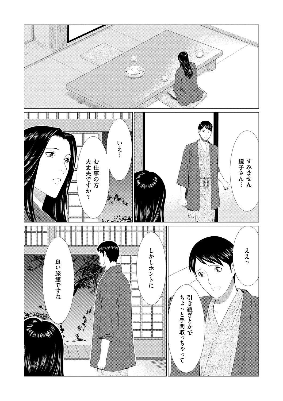Manokurake no Onnatachi 87