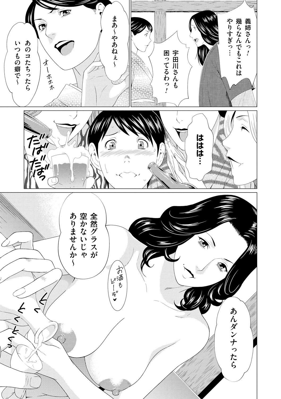 Manokurake no Onnatachi 92