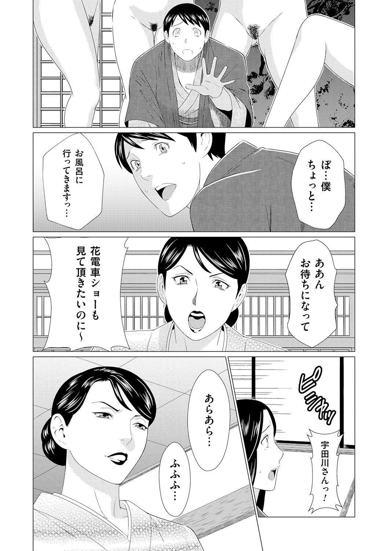Manokurake no Onnatachi 94