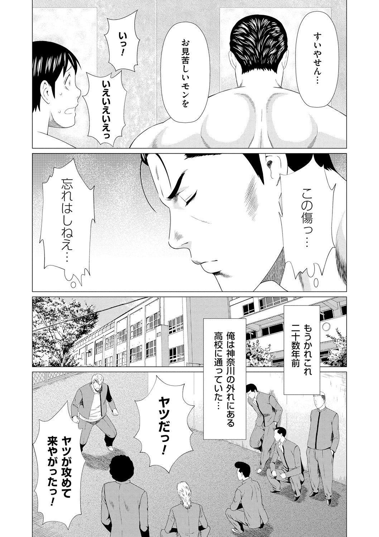 Manokurake no Onnatachi 98